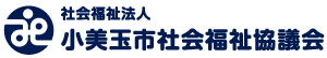 小美玉市社会福祉協議会