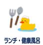 ランチ・健康風呂